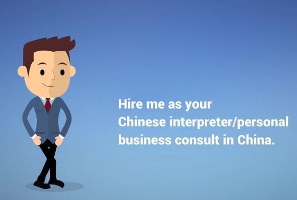 be your Chinese English translator in Guangzhou