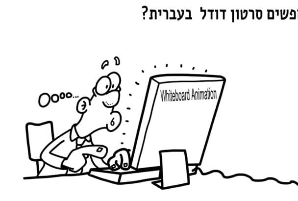create a white board  animation explainer video in Hebrew or English