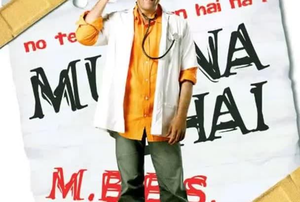 record Sanjay Dutt Voice as Munna Bhai Mimicry