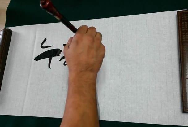 your name in fabulous Korean calligraphy