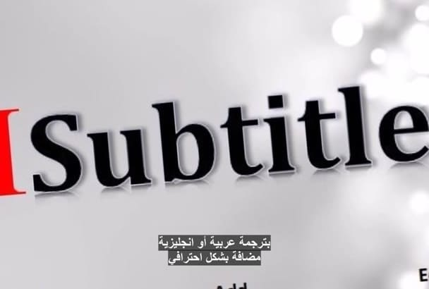 subtitle Your Video Between English and Arabic