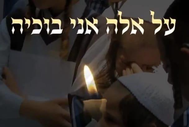 recite the Kaddish Prayer in memory of deceased loved one