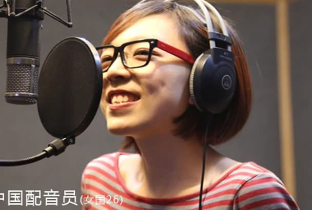 record an  Chinese young female voiceover