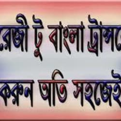 translate your English in Bengali