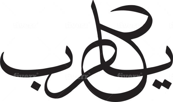 do calligraphy , arabic, urdu, persian writing logo