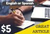 write a GREAT article in english or spanish up to 600 words