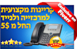record any HEBREW voicemail, today