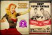 create the best VINTAGE poster flyer or banner