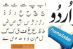 translate 500 words from Urdu to English or vice versa