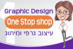 create a professional Hebrew or English Graphic design