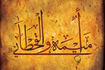 write your name in a painting with the majestic Arabic fonts