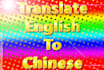 translate English to Chinese up to 500 words