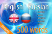 translate 500 words English to Russian or Russian to English