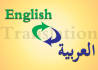 translate an article for you English to Arabic and vice versa