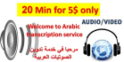 transcribe up to 20 min Arabic video and audio to document file