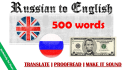 translate 500 words from English to Russian