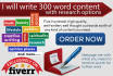 write 300 engaging researched words