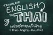 translate an English paragraph into Thai