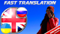 translate any text from English to Russian, Ukrainian