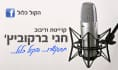 record a Professional Hebrew Voice Over and Voice Mail