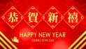 create a Stunning 2017 Chinese New Year Video Greeting for You