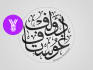 create a customized Arabic wedding logo