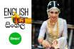 translate English to Sinhala sinhalese 250 words