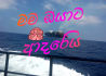 write your words in Sri Lankan background