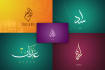 design your name with beautiful arabic calligraphy