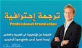 translate 500 words from English into Arabic and vice versa