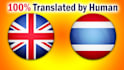 translate Thai to English or English to Thai