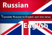 manually translate english to russian or russian to english