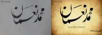 design ur full name in Arabic Calligraphy Thuluth or Nastaliq Style