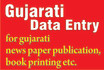 do gujarati langauge  entry for news release, book printing