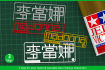 translate your name into Chinese and create in plastic model style