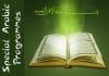 teach you Arabic Language, Quran Recitation and Arabic Grammar