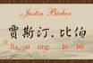create a Chinese name from your name